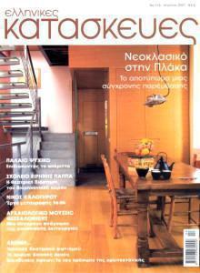 Ελληνικές Κατασκευές 2007