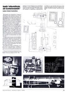 αρχιτεκτονικά θέματα 1994