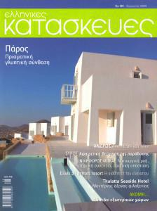 Ελληνικές Κατασκευές 2010